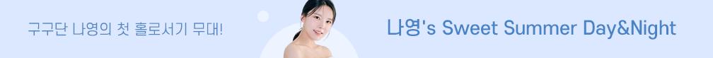 0610 나영