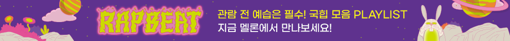 랩비트 멜론 DJ 플레이리스트 (로켓패스)