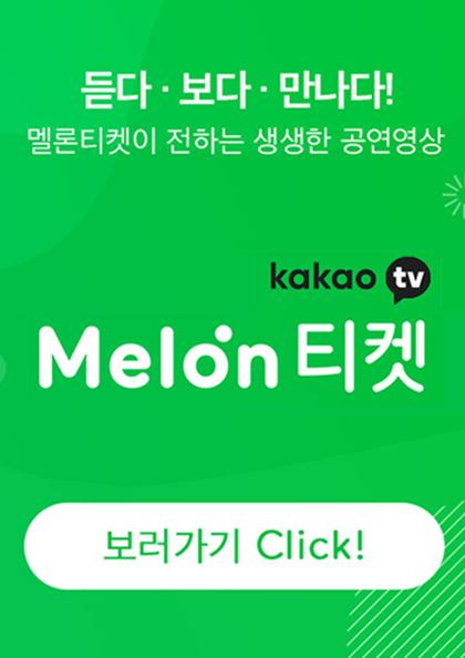 멜론티켓의 공연영상 컬렉션!