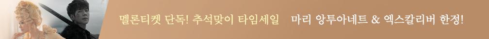 엑칼/마리 추석 타임세일