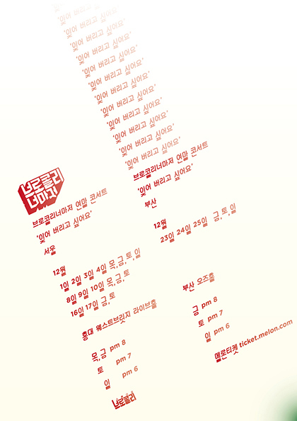 <b>브로콜리너마저</b> 연말 콘서트 '잊어 버리고 싶어요' - 서울