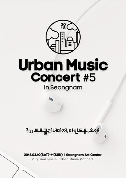 어반 뮤직콘서트#5 in 성남-<b>브로콜리너마저</b>,마인드유,오왠
