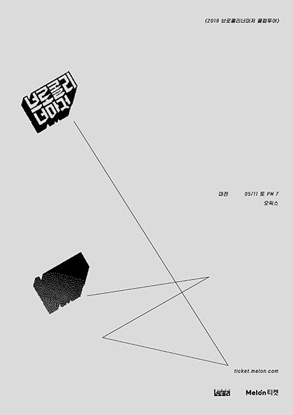 2019 <b>브로콜리너마저</b> 클럽투어-대전