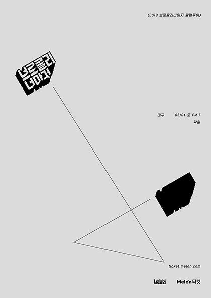 2019 <b>브로콜리너마저</b> 클럽투어-대구