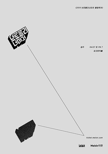 2019 <b>브로콜리너마저</b> 클럽투어-광주