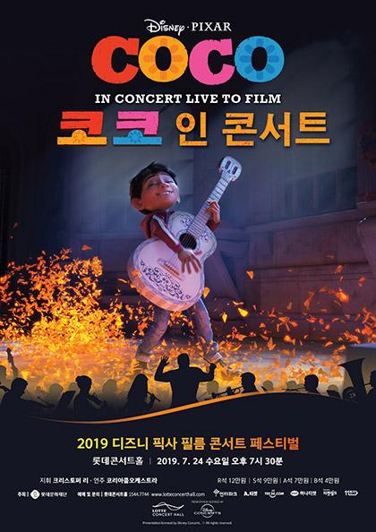코코 인 콘서트