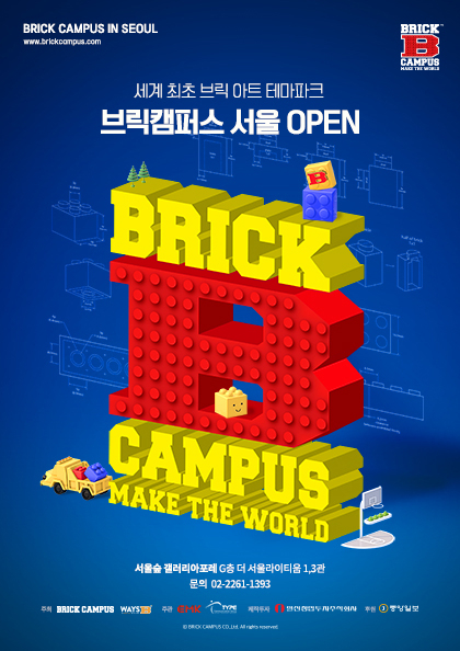 세계 최초 브릭 아트 테마파크