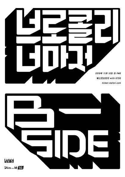 <b>브로콜리너마저</b> 단독 공연 'B-side'
