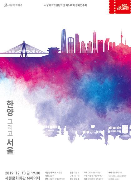한양 그리고 서울