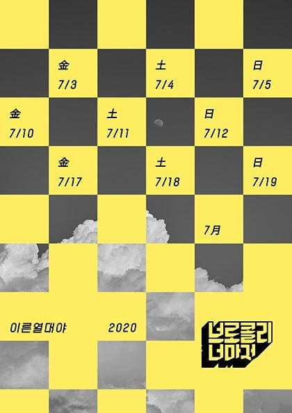 <b>브로콜리너마저</b> 여름 장기공연 '이른 열대야'-2020