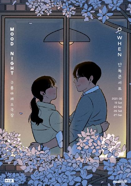 오왠(O.WHEN) 4번째 EP 발매 기념 단독공연