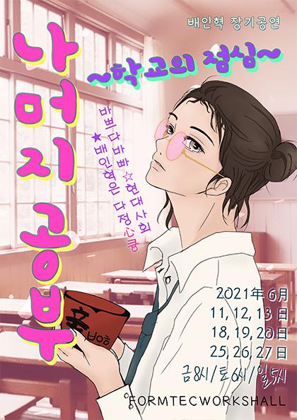 로맨틱펀치 보컬 배인혁의 소소한 일상의 교감